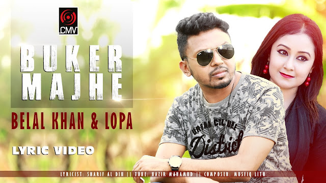 Buker Majhe Lyrics