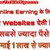 Online Earning के लिए ये Websites देती हैं सबसे ज्यादा पैसे, कमाई 1 लाख से ज्यादा !!!