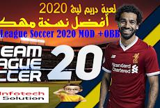 تحميل لعبة Dream League Soccer 2020 – دريم ليج مهكرة مجانا للاندرويد