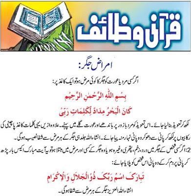 urdu Qurani Wazaif for imraz e jigar