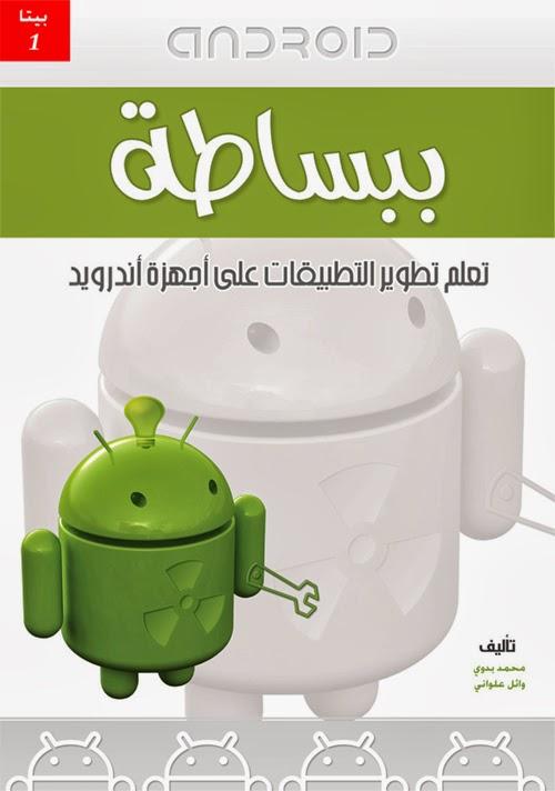 """كتاب ببساطة """"تعلم تطوير التطبيقات علي أجهزة أندرويد """" لـ محمد بدوي، وائل علواني"""