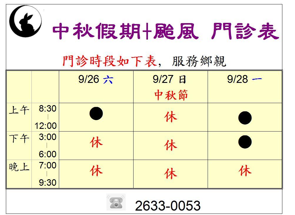 魏嘉慶全家聯合診所: 中秋假期+颱風 門診表
