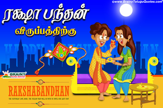 tamil rakshabandhan messages, online tamil rakshabandhan wallpapers Quotes