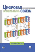 Цифровая связь. Теоретические основы и практическое применение, Бернард Скляр, 2-е издание