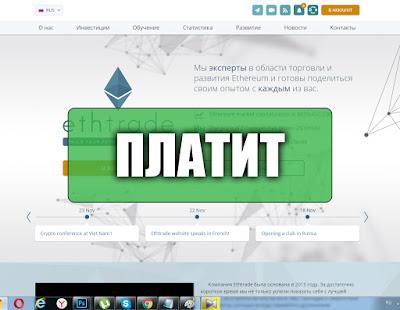 Скриншоты выплат с хайпа ethtrade.org