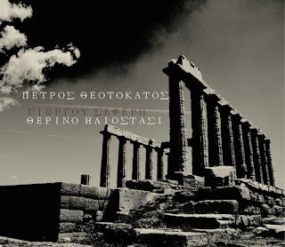 Πέτρος Θεοτοκάτος - Γιώργου Σεφέρη-Θερινό Ηλιοστάσι_front