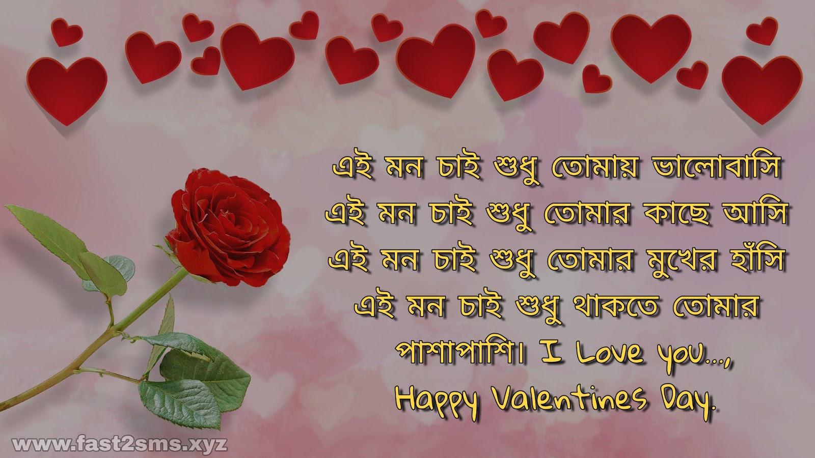 Valentine day special sms  Valentine Day Sms  2019-07-07
