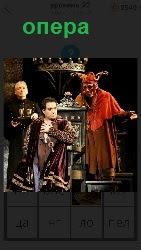 на сцене происходит постановка оперы с героями которые поют