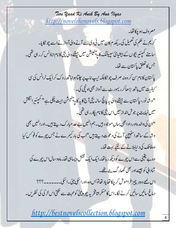 Teri Yaad Ki Anch By Ana Ilyas Forced Marriage Novel | Qalamvila