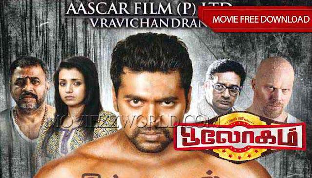 Boologam (2015) Full Tamil Movie DVDRip Download