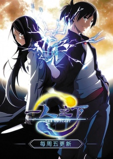 Hitori no Shita: The Outcast Batch Subtitle Indonesia