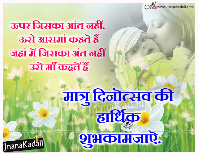 Here is a Latest Hindi Language Mothers Day Pictures and Images, Mothers Day Hindi Quotes adn thoughts, Latest Hindi Most Mothers Day gifts and Greetings Online, Beautiful Mothers Day hindi Language Messages, Best Hindi Mothers Day Quotes and Messages
