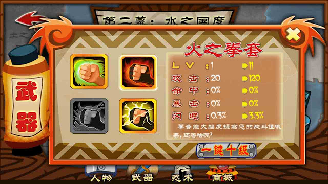 cheat naruto shippuden legend chibi adventure