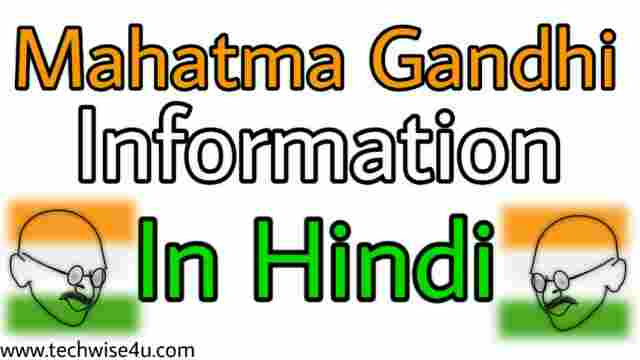 Mahatma Gandhi Information In Hindi |Gandhiji ki jibni