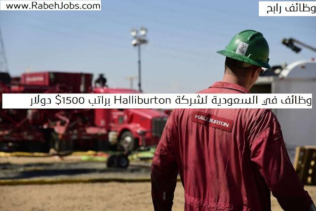 وظائف شاغرة بشركة هاليبرتون في السعودية