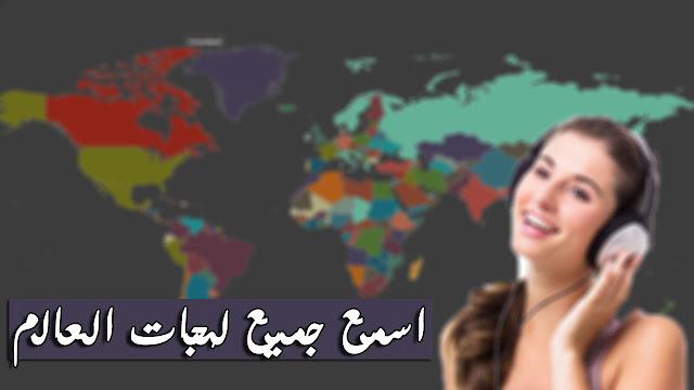 استمتع الان بالاستماع لكل لهجات و لغات العالم مع نشيدها الوطني