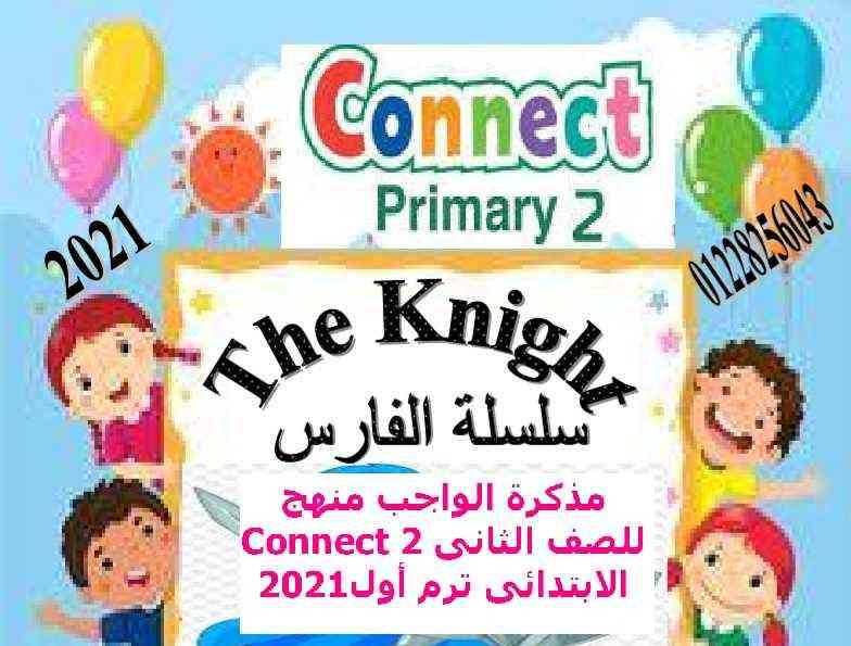 مذكرة الواجب منهج Connect 2 للصف الثانى الابتدائى ترم أول2021