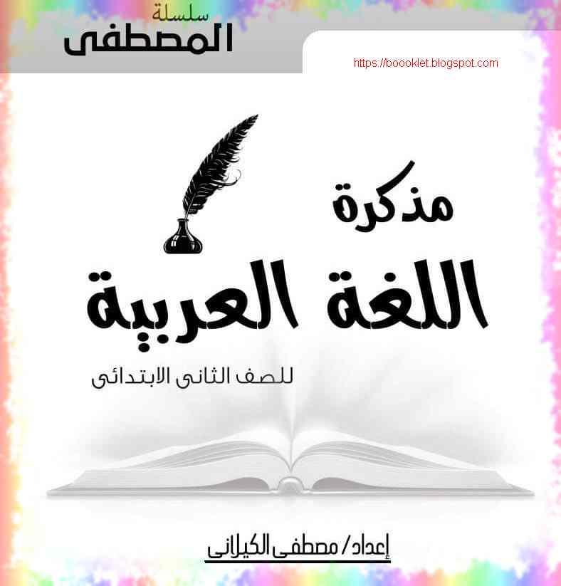 مذكرة المصطفى فى اللغة العربية الصف الثانى الابتدائى ترم أول 2020