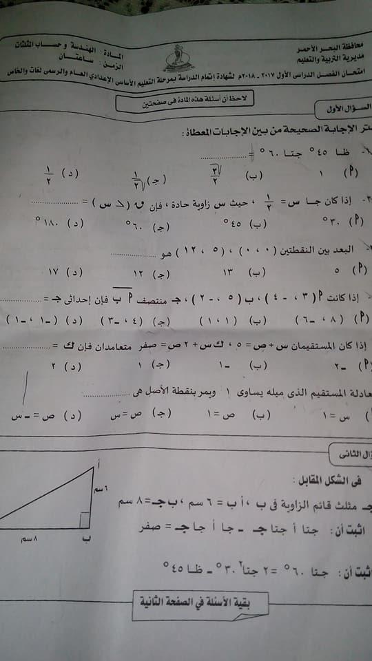 ورق إمتحانات الهندسة للصف الثالث الإعدادي ترم أول محافظة البحر الأحمر