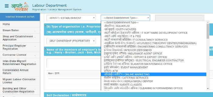 shop act licence online application form maharashtra