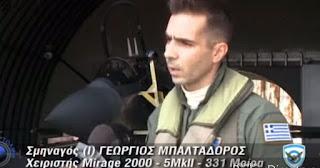 Όταν ο νεκρός πιλότος Γιώργος Μπαλταδώρος μιλούσε για τους κινδύνους στο Αιγαίο