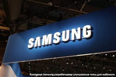 Компания Samsung разрабатывает улучшенные чипы для майнинга