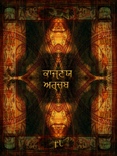 ਕਾਜ੍ਣਯ ਅਰ੍ਚਬ Cover