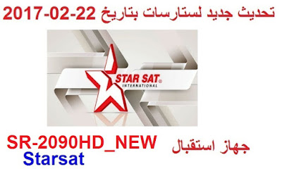 تحديث جديد ستارسات SR-2090HD_NEW Starsat   بتاريخ  22 02 2017