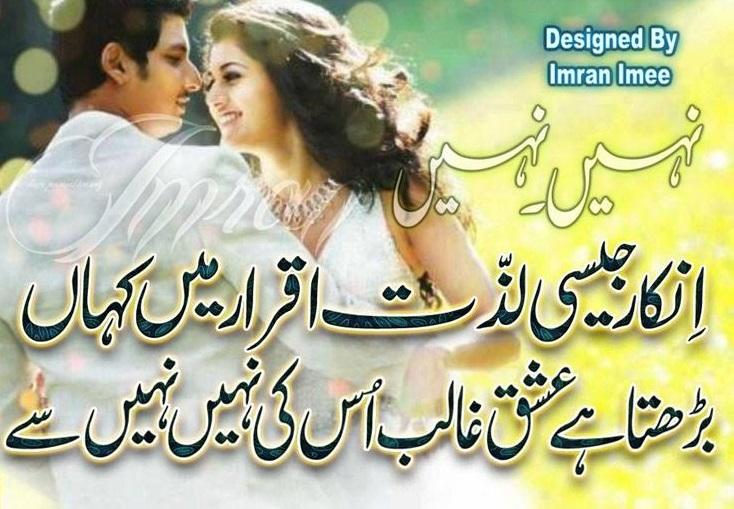 mirza ghalib urdu poetry amp shayari best urdu poetry pics