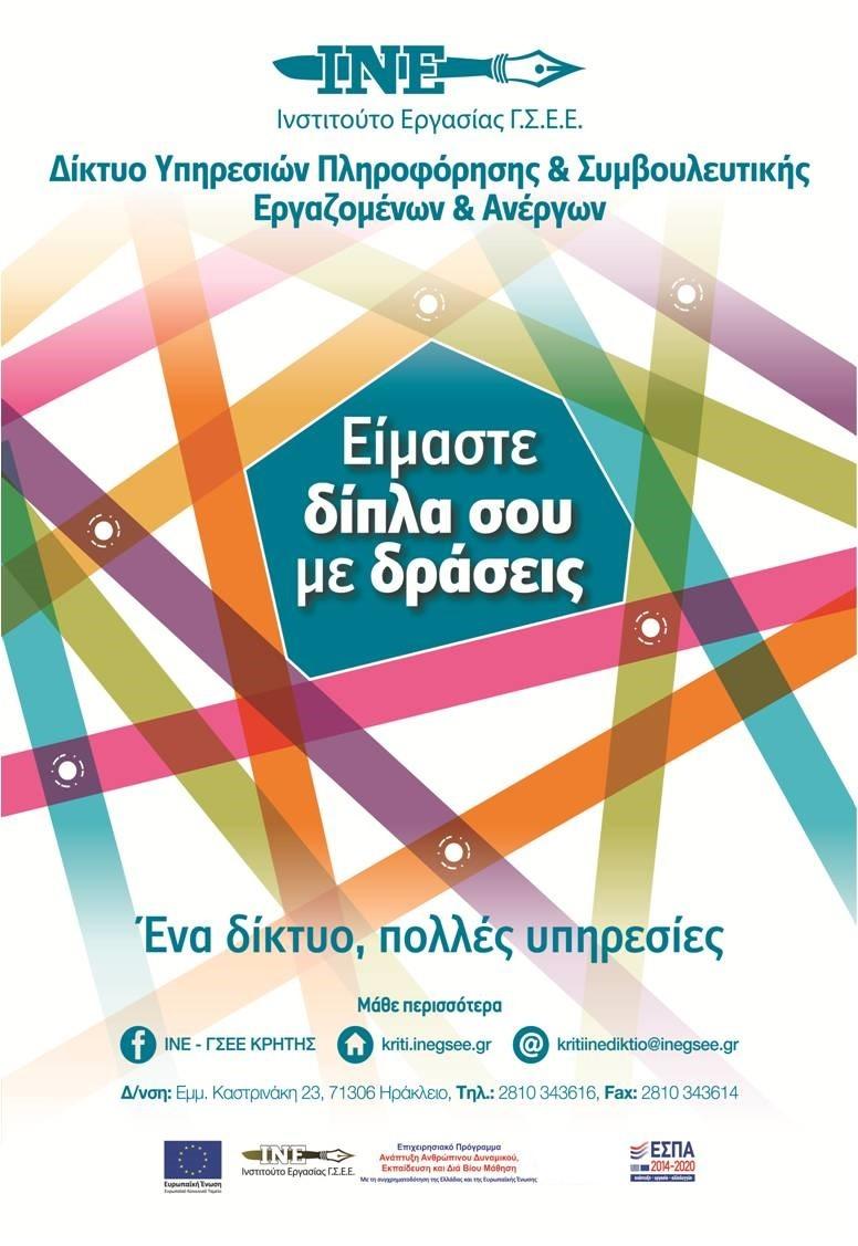 Νέο πρόγραμμα γνωριμιών στο Ε4