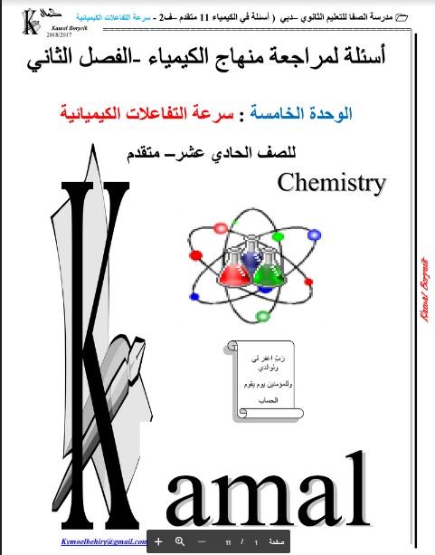 صور مذكرة المرجعة فى كيمياء غير محلولة سرعة التفاعلات