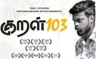 Kural 103 | Award-winning Tamil short film | Dinesh P R