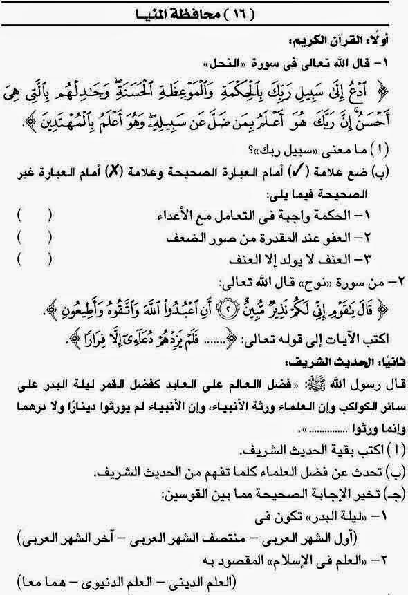 امتحان الدين محافظة المنيا للسادس الإبتدائى نصف العام RLA06-16-P1.jpg