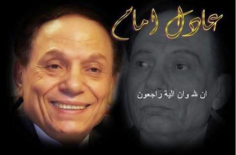 هذه حقيقة وفاة الزعيم عادل إمام