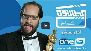 برنامج البلاتوه الحلقة الثانية الموسم الأول - أكل العيش - يقدمه احمد امين - الحلقة الكاملة