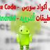 تحميل أكواد سورس - Source Code تطبيقات أندرويد