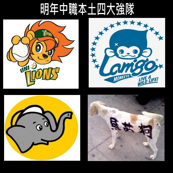 笑三小: [爆笑圖片]中華職棒馬英狗替代興農牛