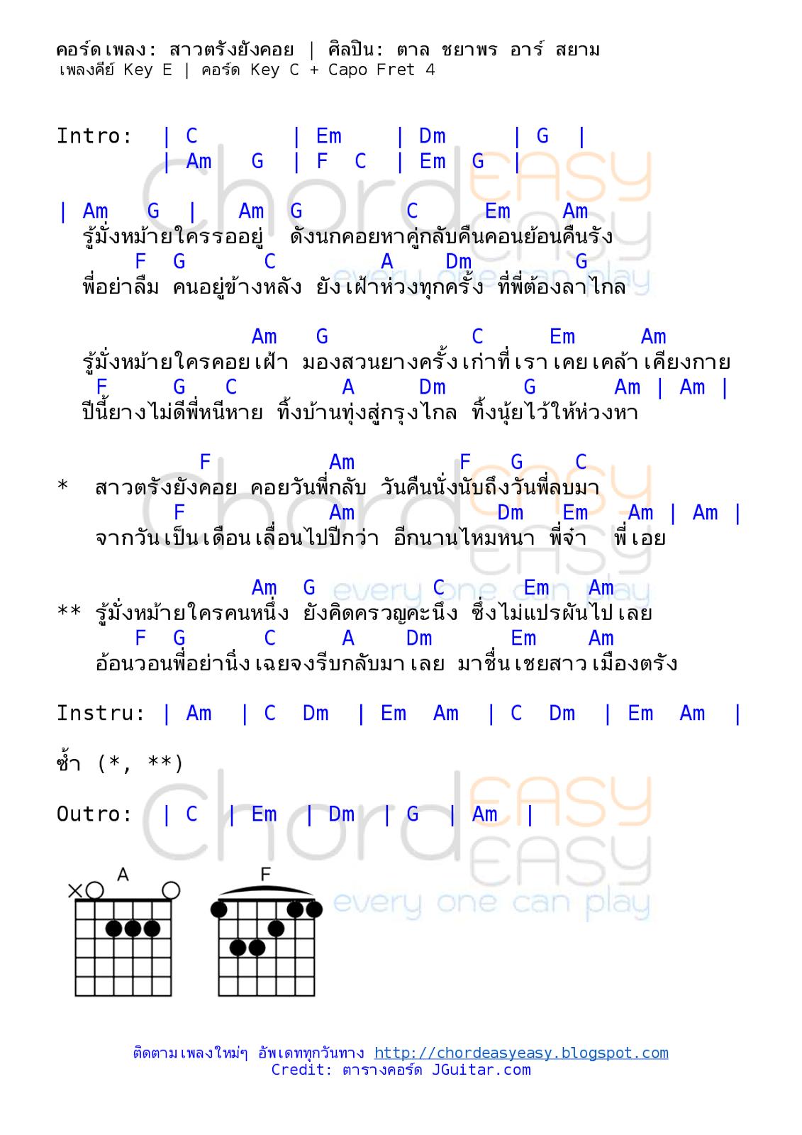 คอร์ดเพลง: สาวตรังยังคอย | ศิลปิน: ตาล ชยาพร อาร์ สยาม | คอร์ดง่าย Key C | คอร์ด สาวตรังยังคอย | คอร์ดเพลง สาวตรังยังคอย | คอร์ดกีตาร์ | Ukulele | เนื้อร้อง | เนื้อเพลง สาวตรังยังคอย | ตาล ชยาพร อาร์ สยาม