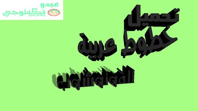 تحميل خطوط عربية جاهزة للفوتوشوب بحجم صغير جدا 7Mb