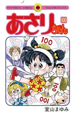 [Manga] あさりちゃん 第01-100巻 [Asarichan Vol 01-100] Raw Download