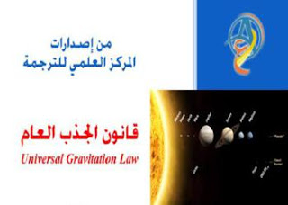 كتاب قانونالجذب العام   تأليف : سيروي ، pdf
