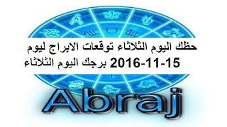 حظك اليوم الثلاثاء توقعات الابراج ليوم 15-11-2016 برجك اليوم الثلاثاء