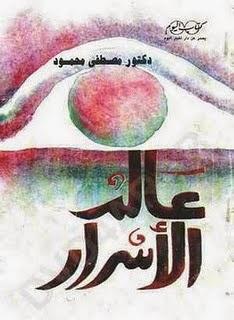 كتاب عالم الاسرار pdf د.مصطفى محمود