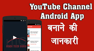 YouTube Channel Android App Kaise Banaye