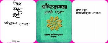 Achintya Kumar Sengupta  Bengali Books Pdf -  Achintya Kumar Sengupta Pdf Book  - Achintya Kumar Sengupta Bengali Book Pdf