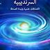 كتاب السرنديبية - إكتشافات علمية وليدة الصدفة تأليف ريستون إم روبرتس pdf