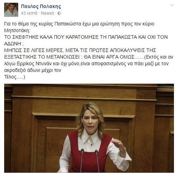 Πολάκης: Το σκέφτηκε καλά ο Μητσοτάκης που καρατόμησε την Παπακώστα και όχι τον Άδωνι;