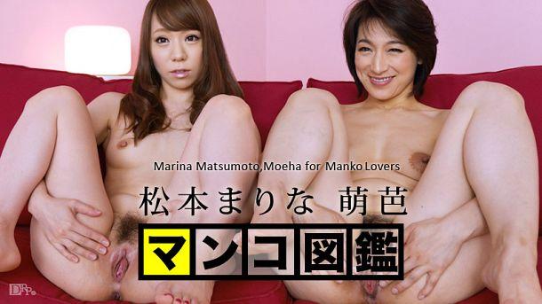 Marina Matsumoto, Moeha Pussy Illustration