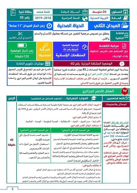 بطاقات فنية التربية المدنية للرابعة 4.jpg
