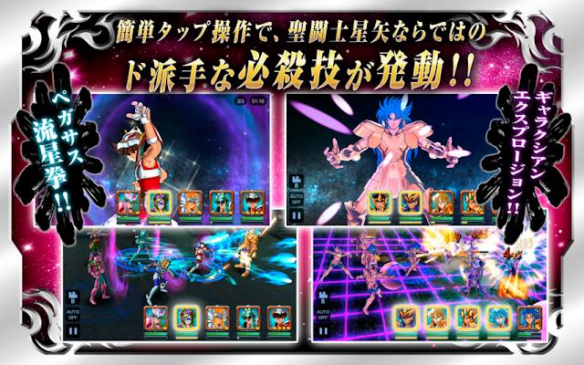 聖鬥士星矢 App
